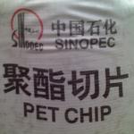 PET聚酯切片简介及分类